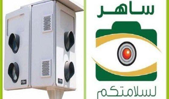 الاستعلام عن مخالفات ساهر عبر نظام أبشر للمرور عبر موقع وزارة الداخلية السعودية Service