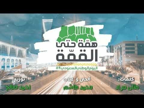 محمد بن سلمان 2019 جانا محمد بن سلمان الفنان محمد هاشم Youtube Movie Posters Poster Art