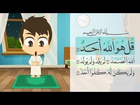 Surah Al Ikhlas Surah Al Falaq And Surah An Nas Quran For Kids Learn Quran With Zakaria Youtube Kids Learning Learn Quran Kids