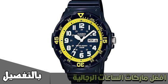 افضل ماركات الساعات 2020 الرجالية والنسائية واسعارها بالتفصيل Casio Watch Casio Accessories