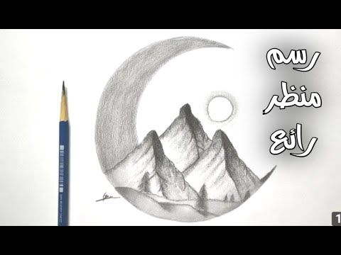 رسم سهل رسم منظر طبيعي سهل بالرصاص للمبتدئين كيفية رسم منظر طبيعي ليلي تعليم الرسم رسومات Youtube Symbols Art Letters