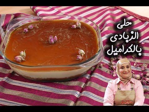 حلى الزبادي بالكراميل مع منال العالم Youtube Desserts Food Pudding