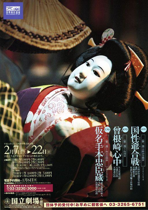 Japanese Puppets Bunraku | Bunraku Puppet