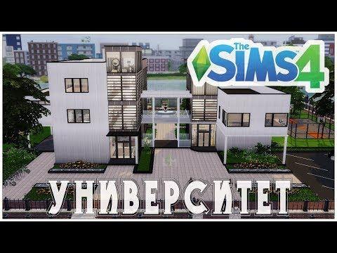 симс 4 университет кредит