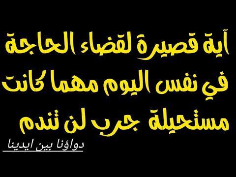 آية قصيرة لقضاء الحاجة في نفس اليوم مهما كانت مستحيلة جرب لن تندم Youtube In 2020 Quran Quotes Inspirational Quran Quotes Islamic Inspirational Quotes