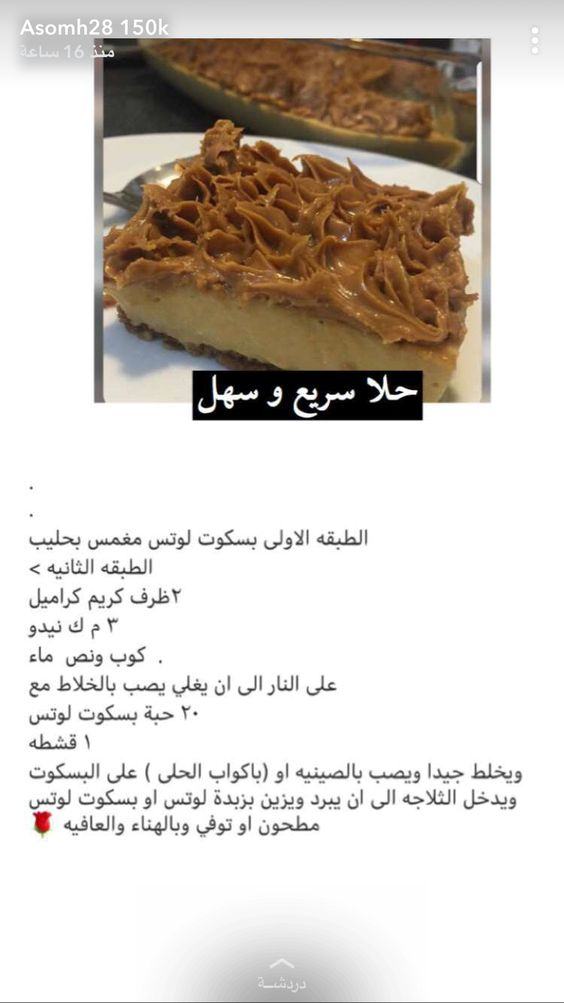 حلا اللوتس Easy Baking Arabic Sweets Food