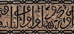 Azulejo – Wikipédia, a enciclopédia livre