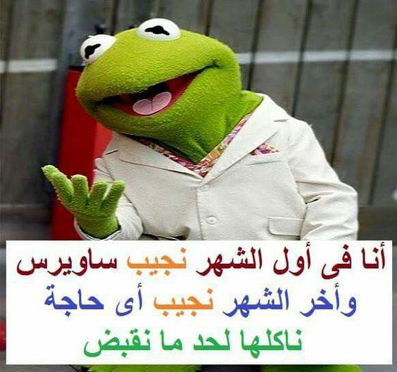 حالات واتس اب مضحكة 10 Funny Qoutes Arabic Funny Fun Quotes Funny