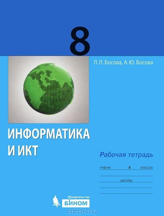 Дидактические материалы по русскому языку 4 класс гдз л.ю комиссарова