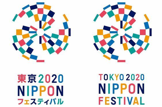 東京2020 NIPPONフェスティバル|東京オリンピック・パラリンピック競技大会組織委員会