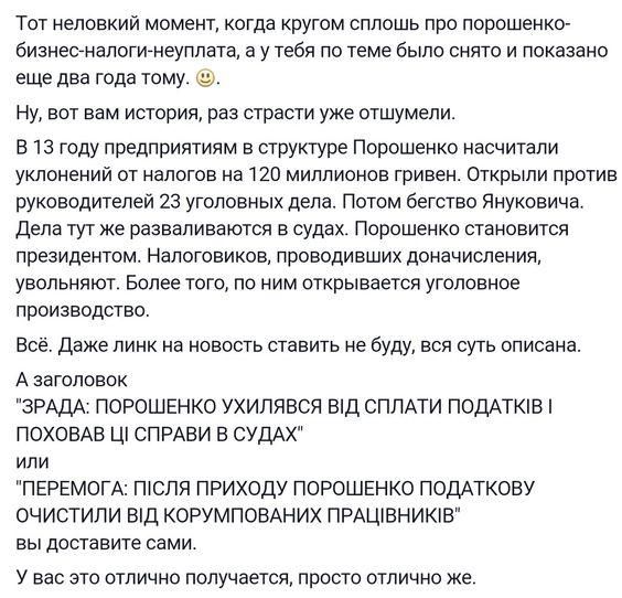 Стокгольмский арбитраж доказал, что в 2009 году были сданы интересы Украины. За газовые контракты должна быть ответственность, - Порошенко - Цензор.НЕТ 178
