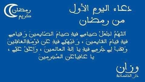 دعاء اليوم الاول من رمضان Calligraphy Arabic Calligraphy