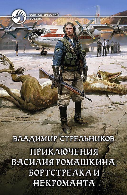 Стрельников владимир валериевич скачать книги бесплатно