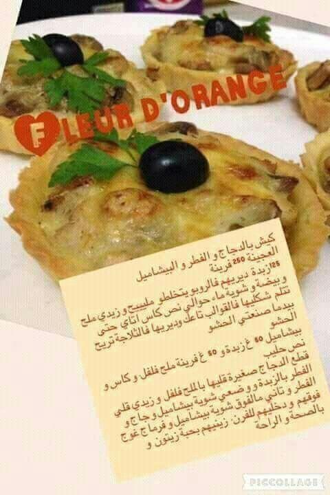 Pin By Suad Kaarud On مقبلات لشهر رمضان Arabian Food Appetizer Snacks Food