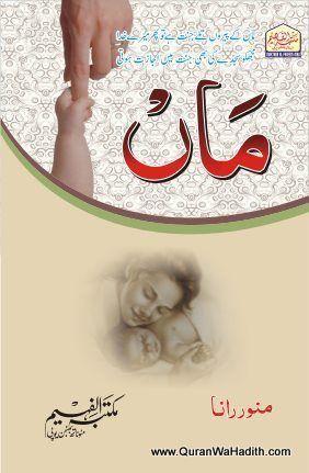 Maa Munawwar Rana Shaeri ماں منور رانا شعاری Pdf Books Download Pdf Books Download Books
