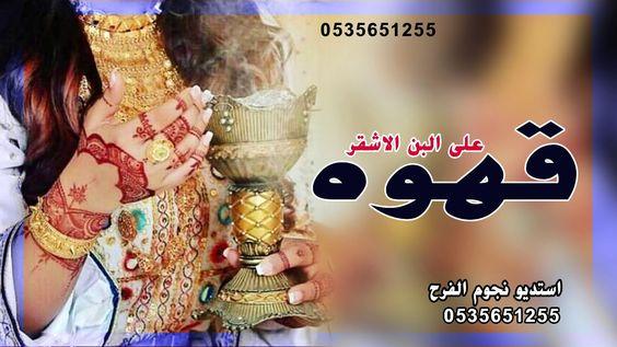 شيلة باسم ام نايف والعريس عبدالاله شيلة على البن الاشقر قهوه باسم ام Youtube