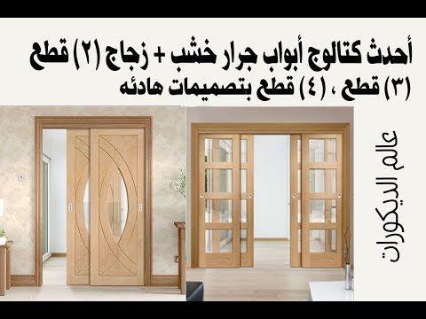 أحدث كتالوج أبواب جرار خشب زجاج 2 قطع 3 قطع 4 قطع بتصميمات هادئه Youtube Home Decor Decals Decor Home Decor