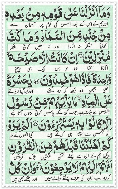 Surah Yaseen Read Holy Quran Online Quran Verses Islamic Messages Yaseen