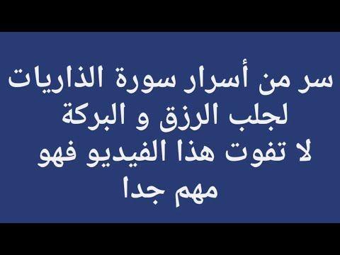 سر من أسرار سورة الذاريات جلب الرزق و البركة لا تفوت هذا الفيديو فهو مهم جدا Youtube Calligraphy Arabic Calligraphy