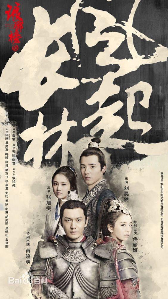 Phim Lang Gia Bảng 2 : Phong Khởi Trường Lâm