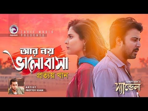 Https Mp3kite Com Ar Noy Bhalobasha Prottoy Khan Afran Nisho Mehazabien Bangla Song Sandal Bangla Natok 2019 Mp3 Download Cartoon Songs Songs Mp3 Song