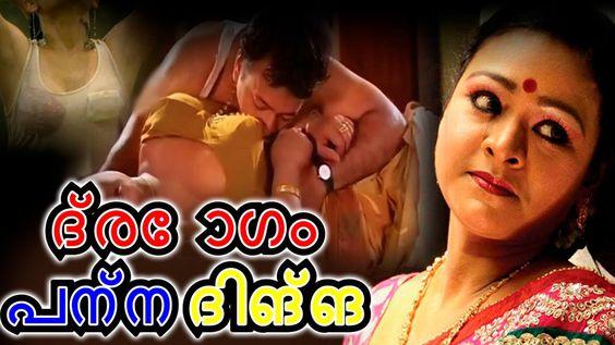 Drogam Panna Dinga Tamil Full Glamour Movie