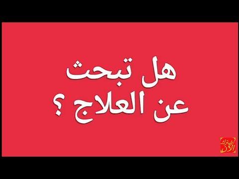 صلاة ازالة الموانع حصريا Youtube Arabic Calligraphy Calligraphy