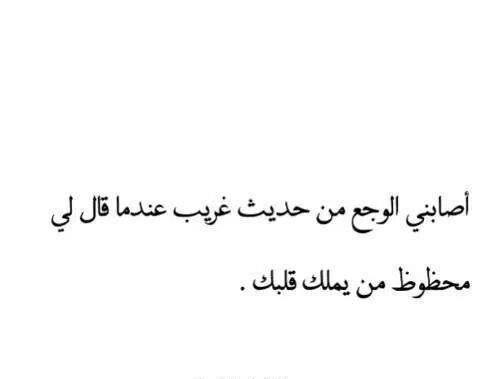 خواطر ذكريات الحب الحقيقي عبارات راقت لي Arabic Calligraphy Calligraphy