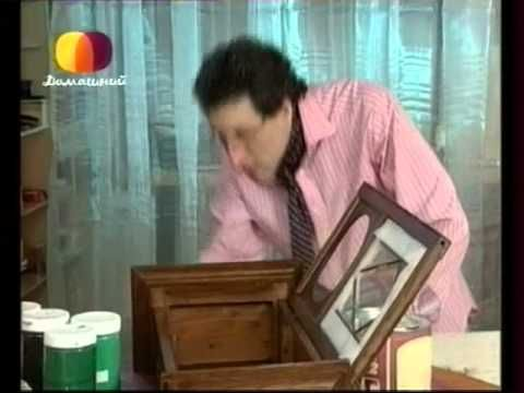 Декоративные страсти с Маратом Ка 2008 Старинные часы или ящик для ключей - YouTube