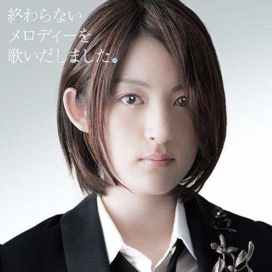小松未可子「終わらないメロディーを歌いだしました。」初回限定盤