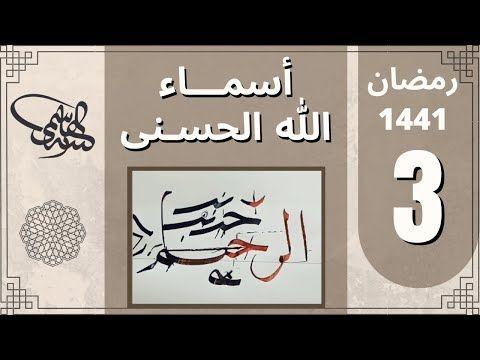 البرنامج الرمضاني لكتابة أسماء الله الحسنى بخط النسخ 3 الرحيم Youtube Novelty Sign Novelty Learning