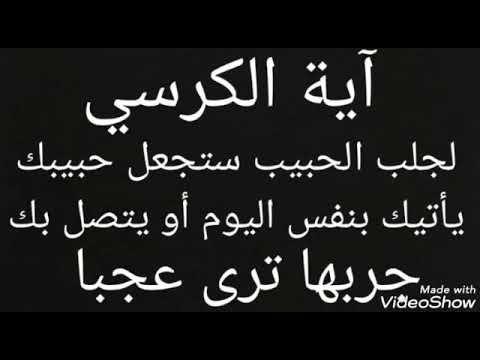 ٱية الكرسي لجلب الحبيب تجعل حبيبك يأتيك بنفس اليوم أو يتصل بك جربها ستبهرك Youtube Quran Quotes Inspirational Quran Quotes Islamic Quotes Quran