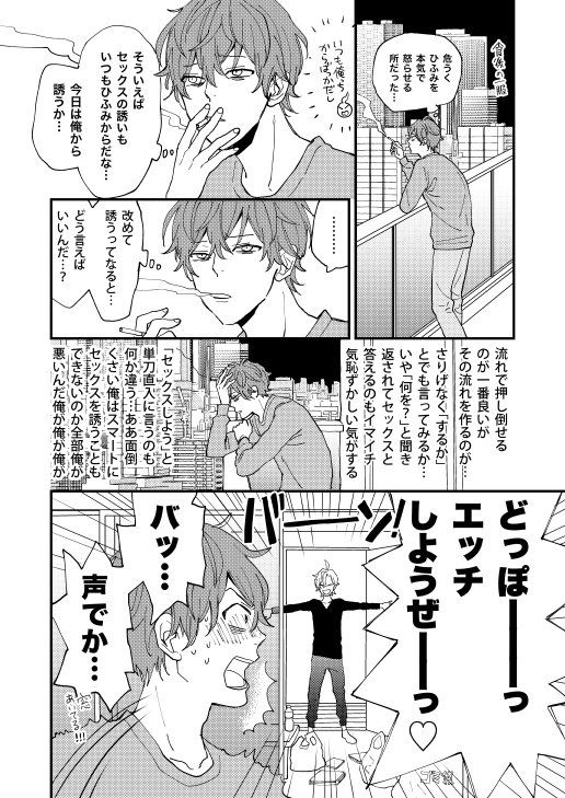 まみぞ on twitter 漫画 漫画 b ヒプマイ
