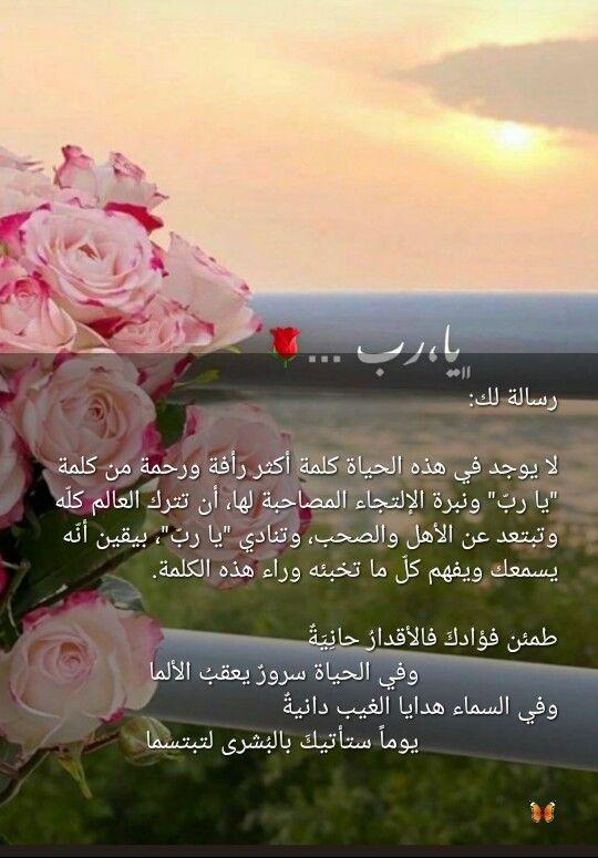 Pin By صل على النبي On صباحات ومسائات Islam