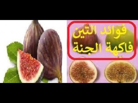 Pin By Soubaiahmd On أعشاب للتنحيف Vegetables Eggplant Food