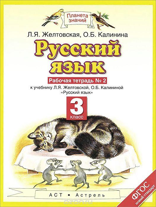 Учебник русского языка 3 класс желтовская скачать