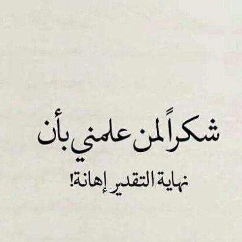 حكم و أقوال الحب شكرا لمن علمني Words Quotes Talking Quotes Wisdom Quotes Life