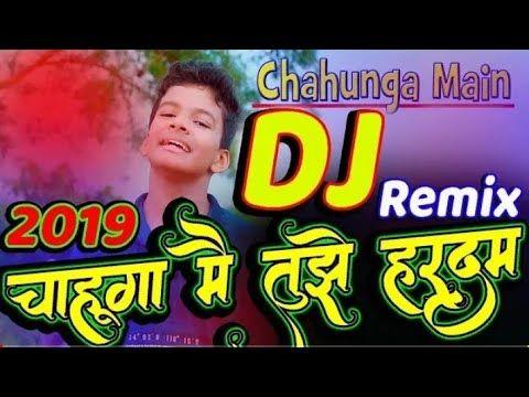Chahunga Main Tujhe Hardam O Mere Sanam Mere Humdum Chahta Rahu Janam Janam Dj Song 2019 Youtube New Hindi Songs Dj Remix Songs Dj Remix