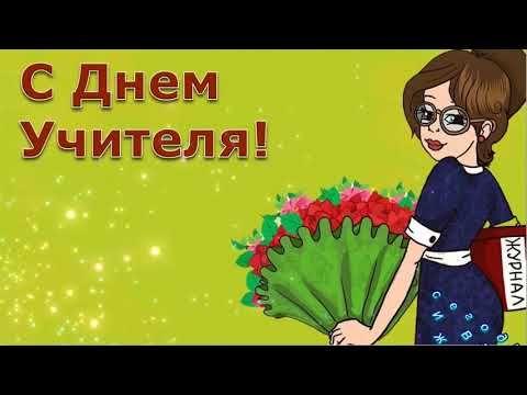 S Dnem Uchitelya Video Pozdravlenie Ko Dnyu Uchitelya Youtube Fictional Characters Disney Characters Character