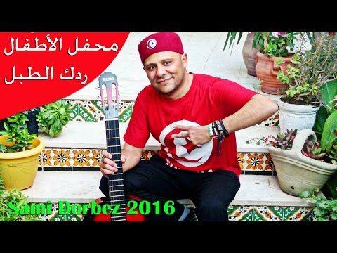 محفل الأطفال فنان الطفولة سامي دربز بالكلمات Mahfel Latfel Sami Dorbez Youtube