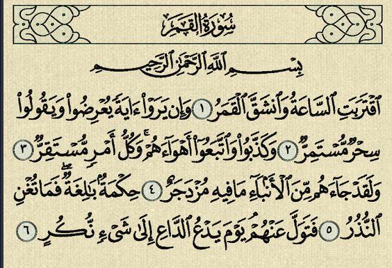 شرح وتفسير سورة القمر Surah Al Qamar من الآية 1 إلى الآية 27 Calligraphy Arabic Calligraphy Arabic