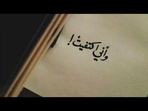 خواطر حزينه قد أبتسم من خيبة أمل خالد باحاج Youtube Calligraphy Arabic Calligraphy