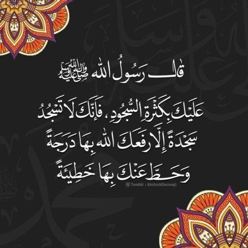 أدعية و أذكار تريح القلوب تقرب الى الله Arabic Calligraphy Arabic Calligraphy