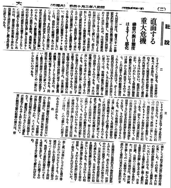 20190612 001 反省 社説 政治