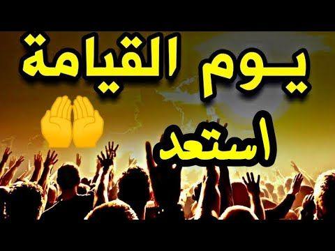 ما لا تعرفه عن علامات يوم القيامة الصغرى والكبرى بالتفصيل موقع مصري Snack Recipes Snacks Neon Signs