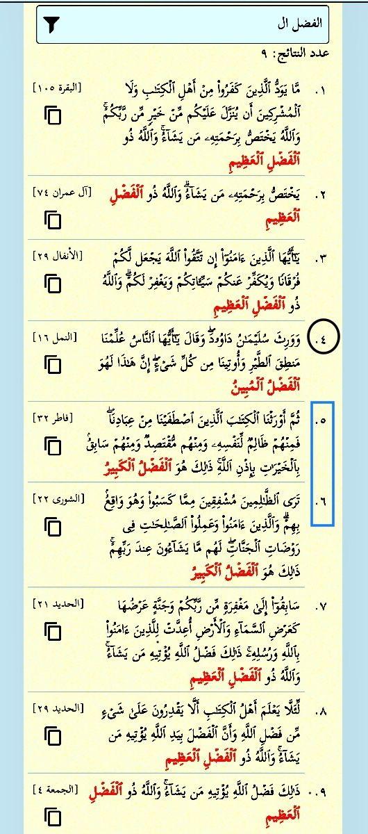 الفضل العظيم ست مرات في القرآن الفضل الكبير مرتان الفضل المبين وحيدة في النمل ١٦ الفضل أربع عشرة مرة في القرآن فضل Math Math Equations Jail