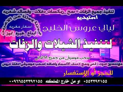 شيله 2018 باسم ناصر جديد ومميزه لطلب بدون حقوق 0553392155 مدح العريس واب Youtube Music Attributes