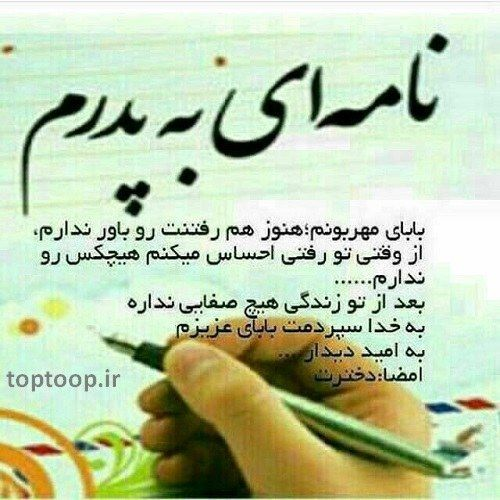Pin By Farideh On Poem Positive Quotes Daddy I Miss You Text On Photo