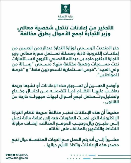 Ministry Of Commerce Warns Of Ads Impersonating The Minister Of Commerce To Raise Money How To Raise Money Ads Minister