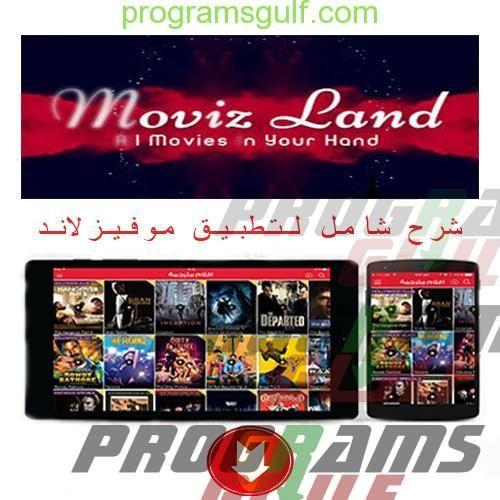 موفيز لاند Movizland 2020 تطبيق مشاهدة وتحميل الافلام والمسلسلات Arabic Quotes I Movie Arabic